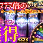 【オンカジスロット】BIG WIN777は事故る可能性満載のスロットだった。【casino-x】【ノニコム】