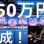 【オンラインカジノ BJ、ルーレット、スロット】リアルオンラインカジノ生活 与沢翼氏の避けるBJとルーレットで150万円達成❣#4「シーズンⅠ最終」❣(虎の穴#33)