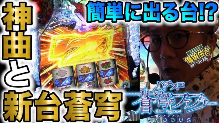 新台【蒼穹のファフナー EXODUS】日直島田の優等生台み〜つけた♪【ファフナー】【パチスロ】【パチンコ】【スーパーセブン新中野】