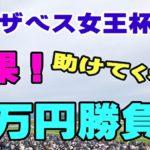 【競馬結果】エリザベス女王杯(G1)6万円勝負で助けてくれ~★むかない★