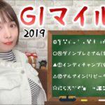 【競馬予想】G1 マイルチャンピオンシップ (マイルCS) 2019【さくまみお】