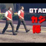 【GTAオンライン】 カジノの係員 【PS4版】