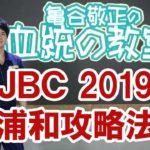 【JBC2019攻略】浦和競馬場の血統的ポイントを解説/亀谷敬正