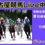 名古屋競馬Live中継 R01.10.30