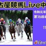 名古屋競馬Live中継 R01.11.01