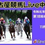 名古屋競馬Live中継 R01.11.26