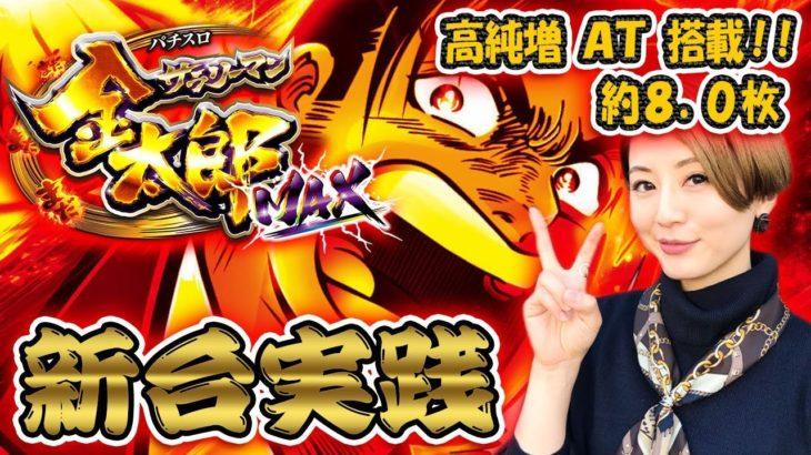 【最速実践】スロット新台「パチスロ サラリーマン金太郎~MAX~」/窪田サキが最速実践!【スロット】
