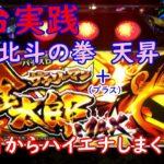 新台パチスロ「北斗の拳 天昇」「サラリーマン金太郎MAX」