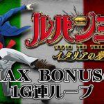 【パチスロ ルパン三世~イタリアの夢~】MAX BONUSの1G連ループ【パチンコ】【パチスロ】【新台動画】