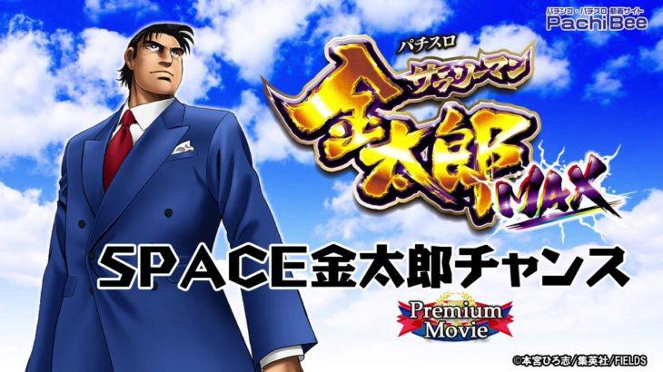 【パチスロ サラリーマン金太郎~MAX~】SPACE金太郎チャンス【パチンコ】【パチスロ】【新台動画】