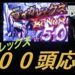 パチスロ モンスターハンター 月下雷鳴(エンターライズ)ティガレックス100頭と戦いました! 最終回(全4話) Monster Hunter