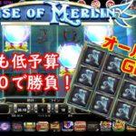 【RISE OF MERLIN】また軍資金$200から勝てるのか!?