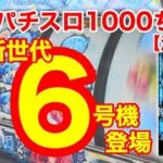 【試打動画】Sパチスロ1000ちゃんPX 演出編