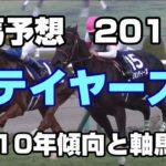 【競馬予想】ステイヤーズS2019 過去10年傾向と軸馬穴馬