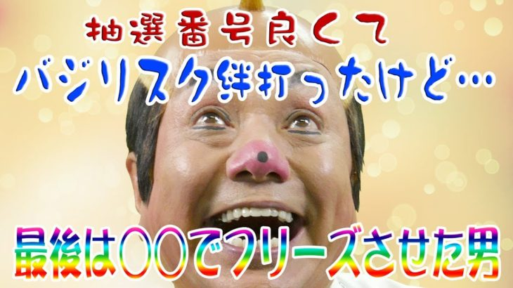 パチンコパチスロまっぽしTV #104  メデタイ日に出せるか万枚!「バジリスク絆」実践