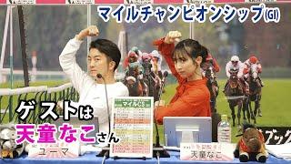 【競馬予想】[ゲスト・天童なこ] それ乗り 競馬TV< マイルCS (GI) >[MC:ユーマ]