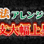 【ジパングカジノ研究所 Vol.75】31法の独自アレンジで収支検証!(バカラ1,000回プレイ)