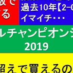 【競馬予想】ZI指数で当てる【マイルチャンピオンシップ 2019】