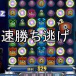 【オンラインカジノ】【カジ旅】$20bet REACTOONZ勝ち逃げ♪♪