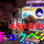 【まどカス】さよならキュゥべえ【sasukeのパチスロ卍奴#62】