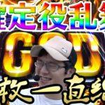 【ハーデス】神ヒキ連発!!撤去目前にして万枚達成なるか!?【sasukeのパチスロ卍奴#64】