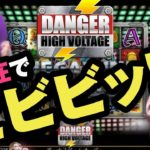オンラインカジノ動画:高電圧でビビビッ!