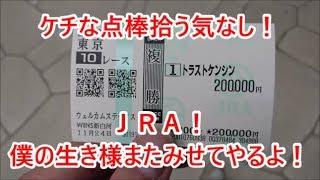 【競馬に人生賭けた】じっちゃん達に捧げるジャパンカップ!編