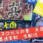 パチスロ 北斗の拳 天昇【新台心中】最速生配信【井上由美子】ユミオ