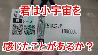 【競馬に人生賭けた】福島競馬場で起きた奇跡!?編