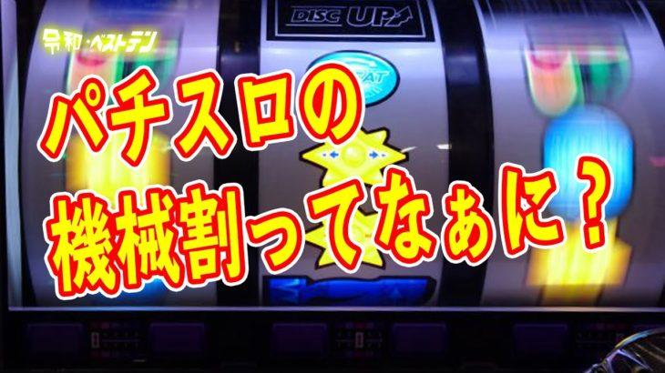 パチスロの機械割とは? ディスクアップフル攻略で月収〇〇万円?