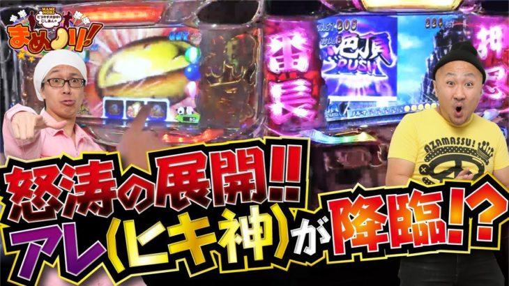 まめノリ⑪#01(2/2)【押忍!サラリーマン番長】こしあん&ピスタチオ田中[でちゃう!]