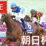 【競馬レース中継】『 朝日杯FS 』 12月予想バトル 準決勝