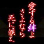 過去最高記録の真瞳術と共に…さよなら絆。日直島田のアブノーマルな日常#166