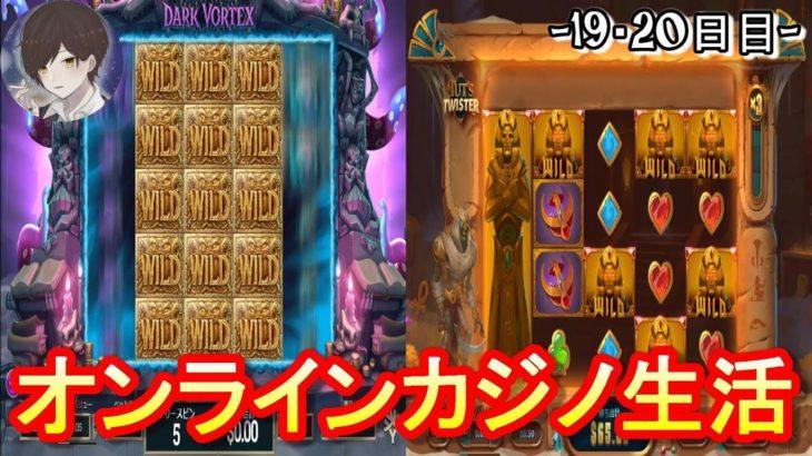 オンラインカジノ生活-19~20日目-【ベラジョンカジノ】