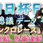 【競馬】 朝日杯フューチュリティステークス  2019  不思議データ  【馬券】
