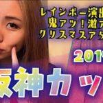 【競馬予想】2019年 阪神カップの予想【星野るり】
