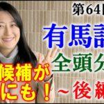 【競馬】有馬記念 2019 全頭分析~後編~(武豊騎手は5連続1枠なるか!?) ヨーコヨソー