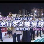【川崎競馬】全日本2歳優駿2019 レース速報