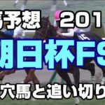 【競馬予想】朝日杯フューチュリティステークス2019 激走穴馬と追い切り診断