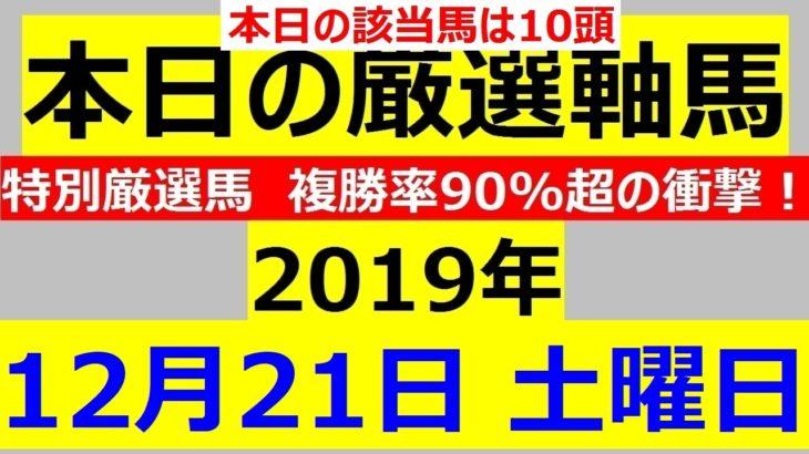 阪神カップ2019 毎日更新 【軸馬予想】■中山競馬■高知競馬■佐賀競馬■2019年12月21日(土)