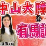 【競馬ブック】 中山大障害・有馬記念 2019 予想【TMトーク】
