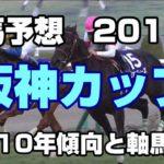 【競馬予想】阪神カップ2019 過去10年傾向と軸馬穴馬