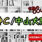 【2019阪神C/中山大障害】特殊条件はリピーター!(重賞トーク/前編)