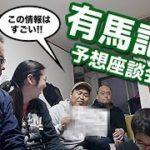 【2019年競馬】リスグラシューに関するすごい情報も!!GI有馬記念予想座談会!!