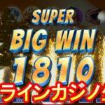 オンラインカジノ生活-23日目-【ベラジョンカジノ】