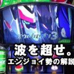 パチスロ交響詩篇エウレカセブン3  HI-EVOLUTION ZERO 設定6#59