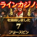オンラインカジノ生活-32日目-【ベラジョンカジノ】