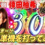 女王道 68回 〜倖田柚希〜【押忍!サラリーマン番長】パチスロ