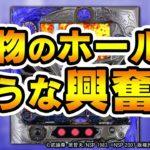【モバ7】新台 パチスロ北斗の拳 強敵