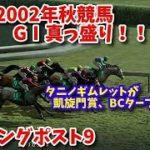 #71 2002年秋競馬真っ盛り!! PS4版ウイニングポスト9